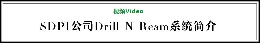 扩大井眼无压力 Drill-N-Ream系统