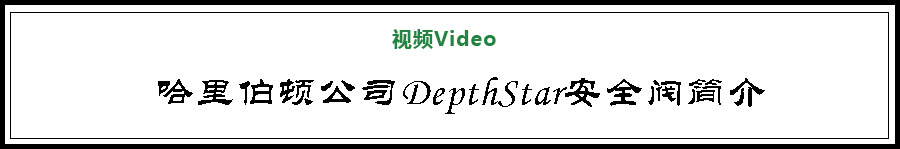 DepthStar安全阀:哈里伯顿深水完井强心剂!
