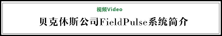 数字油田时代:FieldPulse实现大数据监测