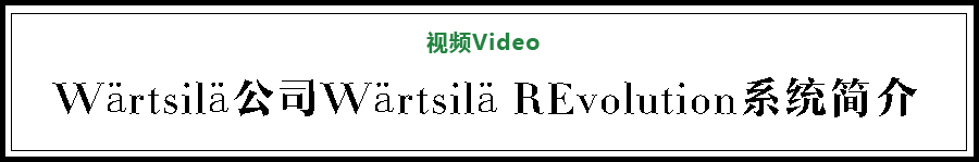 Wärtsilä REvolution系统:水电密封技术彻底变革!