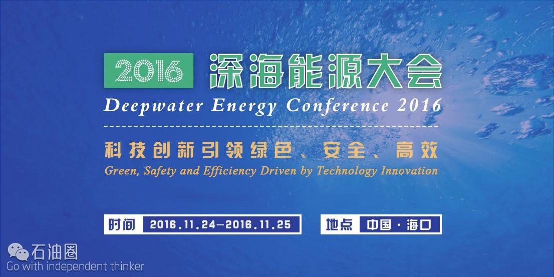 2016深海能源大会