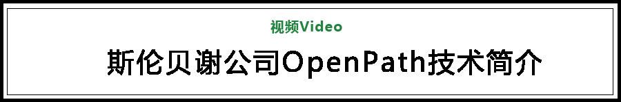 """纤维暂堵转向酸压:OpenPath为增产""""指明方向"""""""