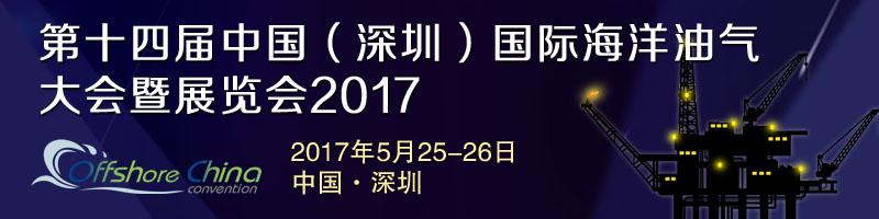 第十四届中国(深圳)国际海洋油气大会