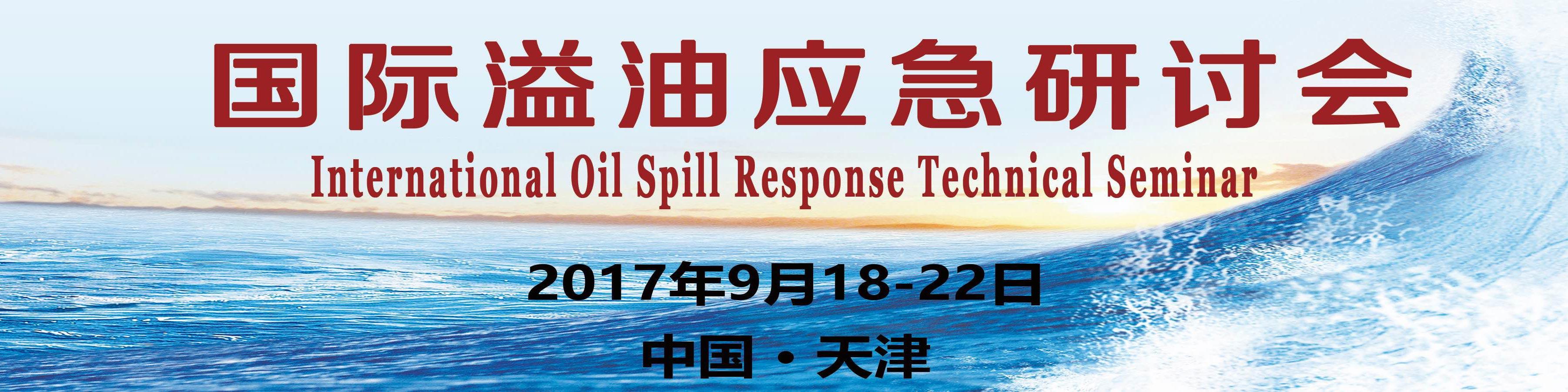 2017年国际溢油应急研讨会