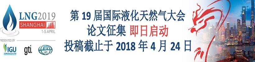 第十九届国际液化天然气会议LNG2019